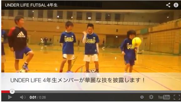 UNDER LIFE FUTSAL CLUB 4年生動画